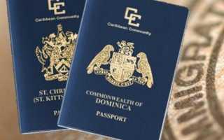 Как получить гражданство Доминики?