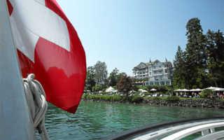 Эмиграция в Швейцарию на ПМЖ