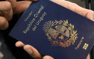 Получение гражданства Уругвая