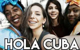 Как живут на Кубе простые люди?