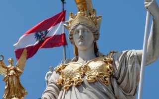 Как получить гражданство Австрии?