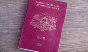 Как получить гражданство Латвии?