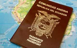 Получение гражданства Эквадора