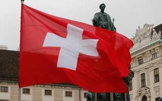 Как получить ВНЖ в Швейцарии?