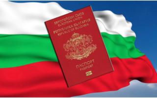 Как получить гражданство Болгарии?